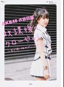 AKB48衣装図鑑放課後のクローゼット あの頃、彼女がいたら