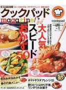 クックパッドmagazine! Vol.11 大人気スピードおかず50