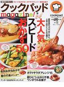 クックパッドmagazine! Vol.11 大人気スピードおかず50 (TJ MOOK)