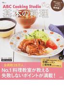ABC Cooking Studio基本の料理 (TJ MOOK)(TJ MOOK)