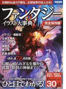 ファンタジーイラスト大事典 全78点の幻獣・武具を美麗なカラーイラストで徹底解説! 完全保存版