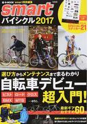smartバイシクル 2017 自転車デビュー超入門!
