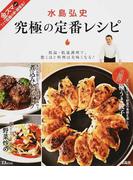 水島弘史究極の定番レシピ 低温・低速調理で、驚くほど料理は美味くなる! (TJ MOOK)(TJ MOOK)