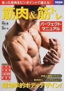 筋肉&筋トレパーフェクトマニュアル 狙った筋肉をピンポイントで鍛える! (別冊宝島)(別冊宝島)