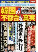 韓国の不都合な真実 「消滅」への序章が始まった反日国家の病巣 (別冊宝島)(別冊宝島)