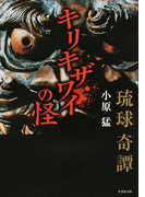 琉球奇譚 キリキザワイの怪 (竹書房文庫)(竹書房文庫)