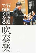 「行動四原則」で強くなる吹奏楽