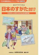 日本のすがた 表とグラフでみる社会科資料集 2017
