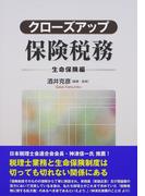クローズアップ保険税務 生命保険編
