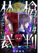 【フルカラー】林檎裁判(14)(COMIC維新)