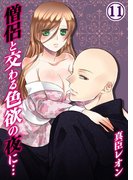 僧侶と交わる色欲の夜に…(11)(純愛革命G!)