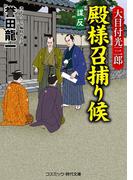 大目付光三郎 殿様召捕り候 謀反(コスミック・時代文庫)