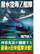 潜水空母Z艦隊[3]ハワイ攻略全艦出撃!(コスモノベルス)
