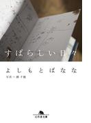 すばらしい日々(幻冬舎文庫)
