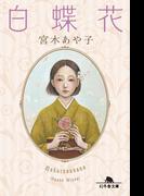 【期間限定価格】白蝶花(幻冬舎文庫)