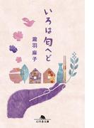いろは匂へど(幻冬舎文庫)