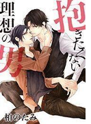 抱きたくない理想の男(8)(ボーイズファン)
