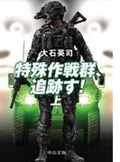 【全1-2セット】特殊作戦群、追跡す!(中公文庫)