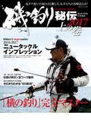 【全1-2セット】磯釣り秘伝2017
