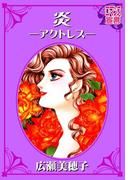 【期間限定価格】炎 -アクトレス-(ロマンス宣言)