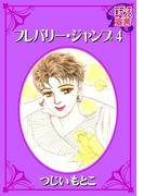 【期間限定価格】フレバリー・ジャンプ : 4(ロマンス宣言)