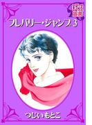 【期間限定価格】フレバリー・ジャンプ : 3(ロマンス宣言)