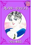 【期間限定価格】フレバリー・ジャンプ : 1(ロマンス宣言)