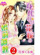 【期間限定価格】身代わり花嫁の婚前調教 : 2(恋愛宣言 )