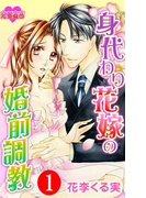 【期間限定価格】身代わり花嫁の婚前調教 : 1(恋愛宣言 )