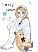 【期間限定価格】teddy bear3(COMIC魔法のiらんど)