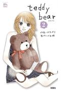【期間限定価格】teddy bear2(COMIC魔法のiらんど)