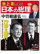 池上彰と学ぶ日本の総理 第11号 中曽根康弘(小学館ウィークリーブック)