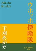 【期間限定価格】P+D BOOKS ウホッホ探険隊