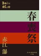 P+D BOOKS 春喪祭(P+D BOOKS)