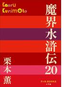 P+D BOOKS 魔界水滸伝 20(P+D BOOKS)