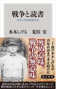 戦争と読書 水木しげる出征前手記(角川新書)