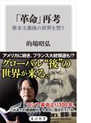「革命」再考 資本主義後の世界を想う(角川新書)