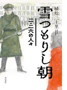 雪つもりし朝 二・二六の人々(角川書店単行本)