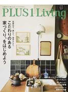 PLUS 1 Living No98(2017Spring) こだわりのある家づくり、をはじめよう
