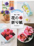 飾る・贈る花の折り紙 すてきなフラワーアレンジ集 生花に見える!