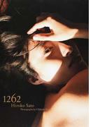 1262 佐藤寛子写真集