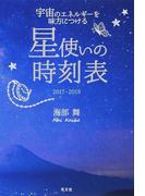 星使いの時刻表 宇宙のエネルギーを味方につける 2017−2018