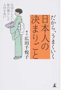 だから、うまくいく日本人の決まりごと 大切にしたい和の暮らしと人付き合い