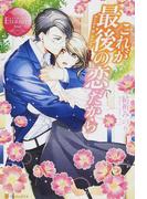 これが最後の恋だから Erina & Akira