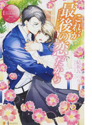 これが最後の恋だから Erina & Akira (エタニティブックス Rouge)(エタニティブックス・赤)