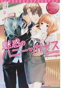 魅惑のハニー・ボイス Maho & Yukiya (エタニティブックス Rouge)(エタニティブックス・赤)