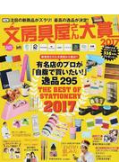 文房具屋さん大賞 注目の新商品がズラリ!最高の逸品が決定! 2017