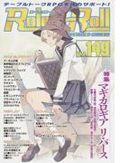ロール&ロール for UNPLUGGED-GAMERS Vol.149 特集マギカロギア リ・バース