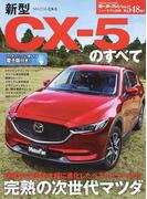 新型CX−5のすべて (ニューモデル速報)