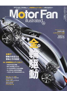 Motor Fan illustrated 図解・自動車のテクノロジー Volume125 特集The全輪駆動